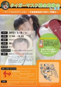 20130308タイガーマスク基金勉強会