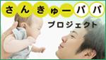 さんきゅーパパプロジェクト